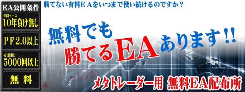 メタトレーダー用無料EA配布所イメージ画像